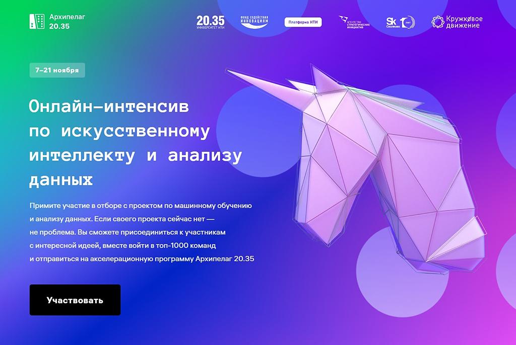 Команда ТУСУРа прошла отбор на образовательный интенсив «Архипелаг 20.35»