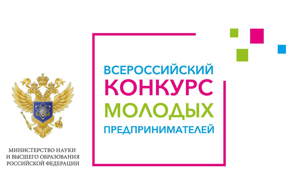 Команда ТУСУРа вышла в финал Всероссийского конкурса молодых предпринимателей