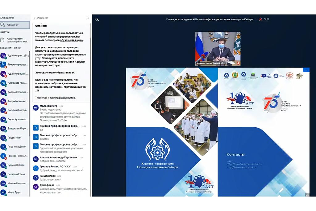 Юбилейная школа-конференция молодых атомщиков Сибири проходит на вебинарной площадке ТУСУРа