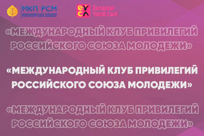 Российский союз молодёжи приглашает студентов ТУСУРа в «Международный клуб привилегий»