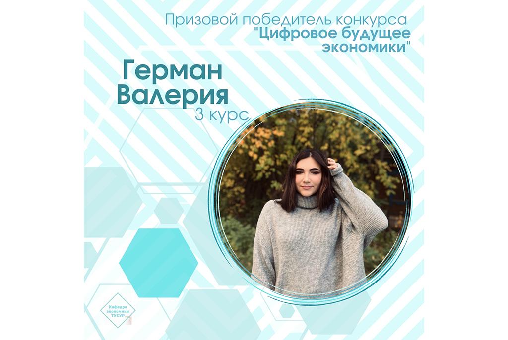 Студентка кафедры экономики стала призёром всероссийского конкурса научно-фантастических и креативных идей «Цифровое будущее экономики»