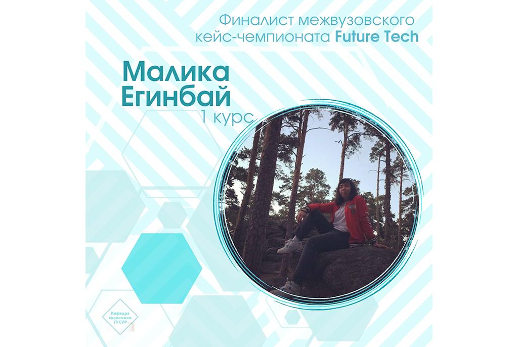Студентка кафедры экономики стала финалистом межвузовского кейс-чемпионата Future Tech