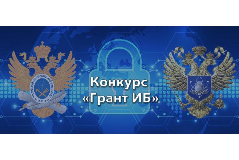 Сотрудники ТУСУРа выиграли гранты в размере миллиона рублей на проект по цифровой безопасности