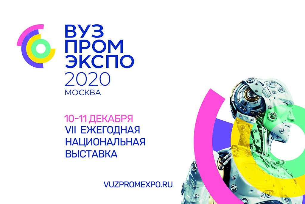 Разработки ТУСУРа будут представлены на «Вузпромэкспо – 2020»