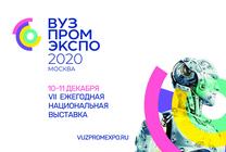 Разработки ТУСУРа будут представлены на«Вузпромэкспо – 2020»