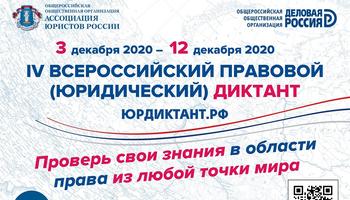 Всероссийский юридический диктант – 2020