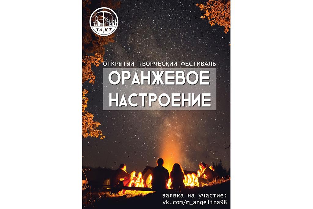Туристско-альпинистский клуб ТУСУРа приглашает на творческий фестиваль «Оранжевое настроение»