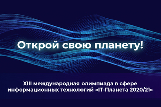 Студентов ТУСУРа приглашают принять участие в международной олимпиаде «IT-Планета 2020/21»