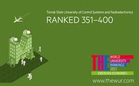 TUSUR Ranked in THE Emerging Economies University Rankings 2021