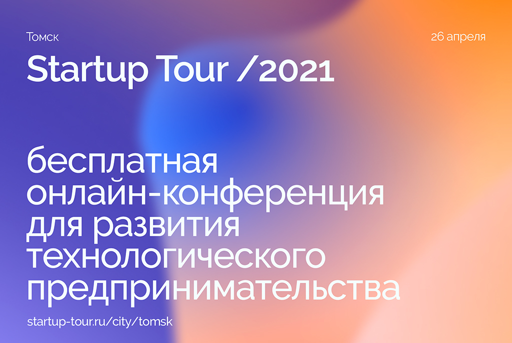 Студентов ТУСУРа приглашают на Startup Tour 2021