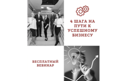 Программа по развитию предпринимательских компетенций «4 шага на пути к успешному бизнесу»