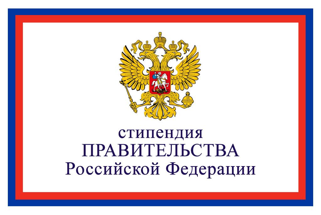 Более 40 студентов ТУСУРа выиграли стипендии Правительства РФ