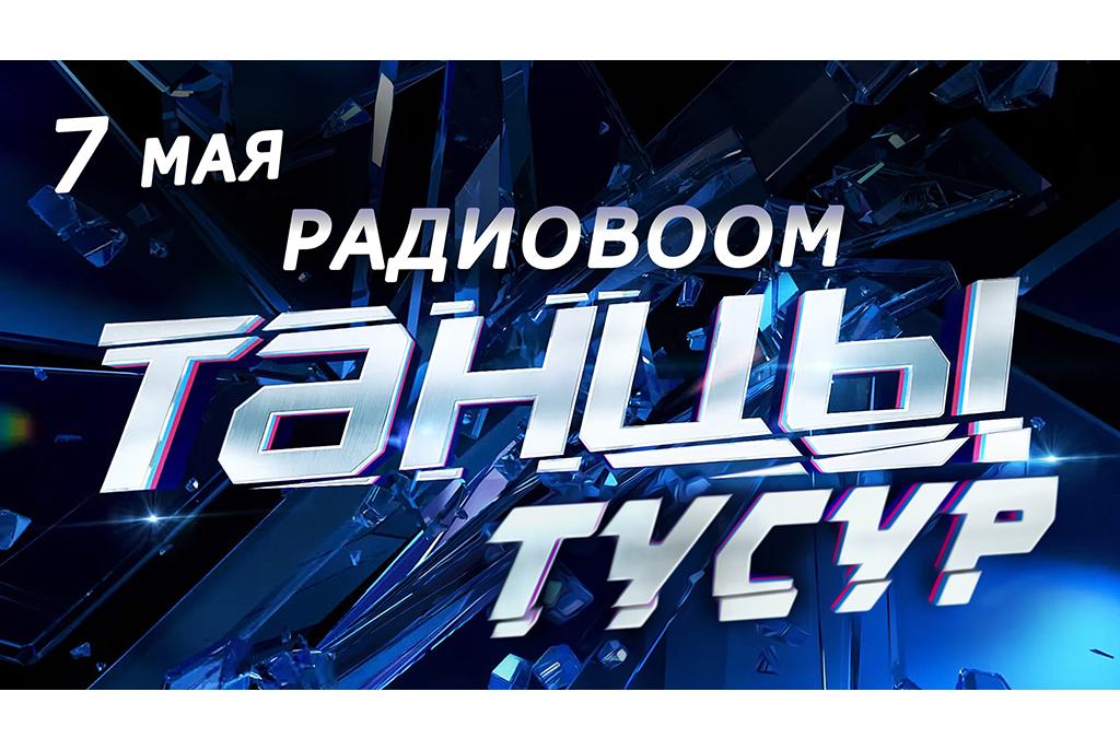 «Танцы ТУСУР!» пройдут в рамках фестиваля «РадиоBOOM – 2021»