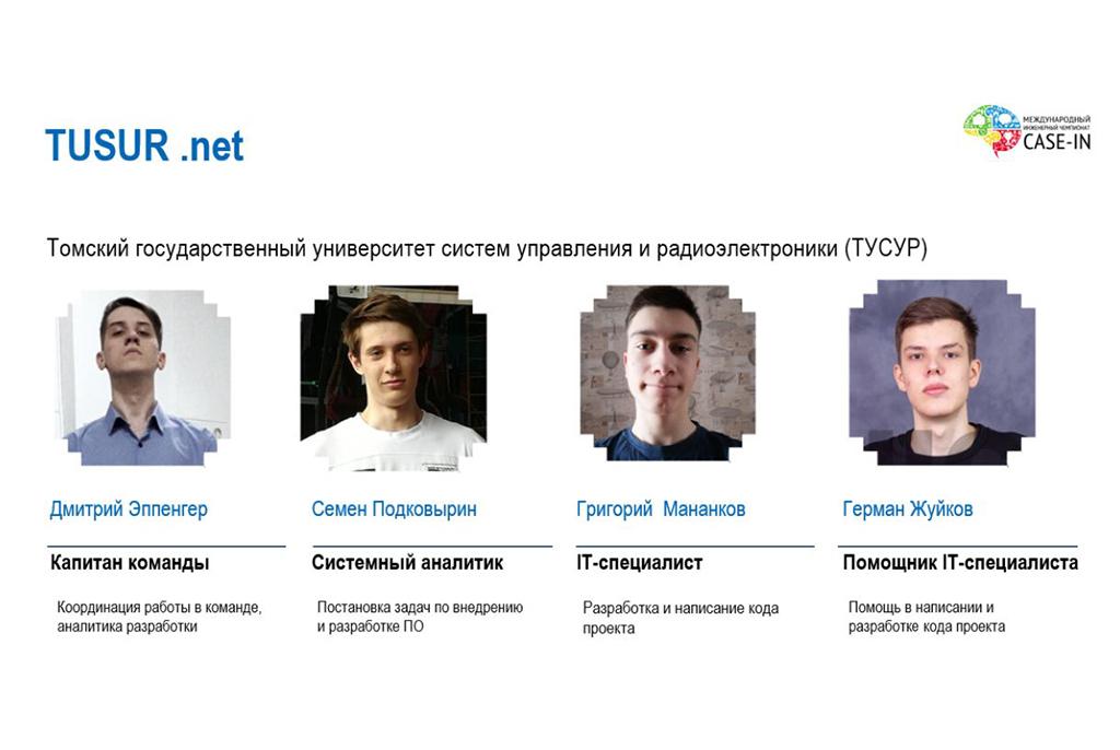 Студенты ТУСУРа приняли участие в международном инженерном чемпионате CASE-IN