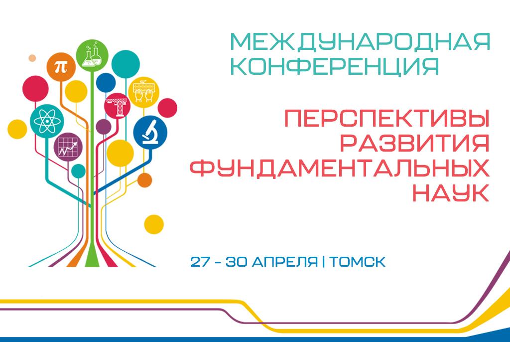 ТУСУР выступит соорганизатором международной конференции, посвящённой перспективам развития фундаментальных наук