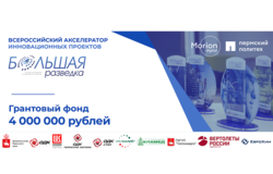 Конкурс-акселератор инновационных проектов «Большая разведка»