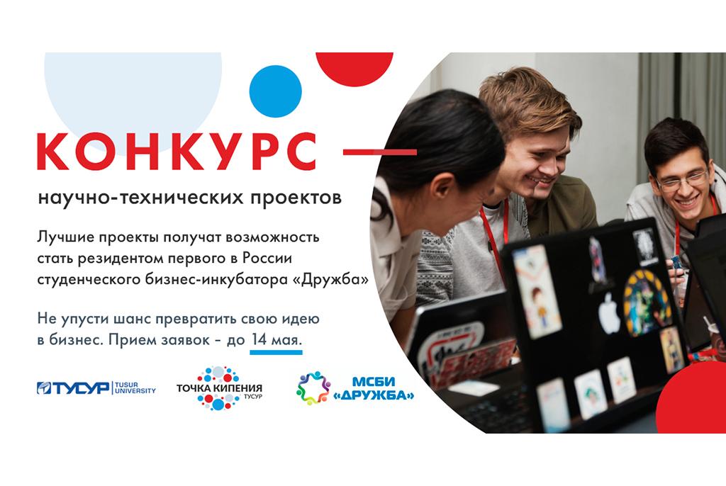Стартовал приём заявок на конкурс научно-технических проектов вСБИТУСУРа