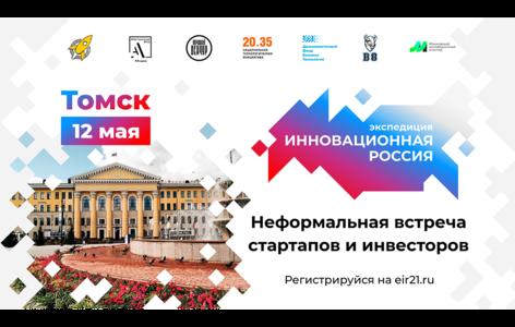 Инвесторы-эксперты познакомятся с томскими стартапами в рамках всероссийского тура