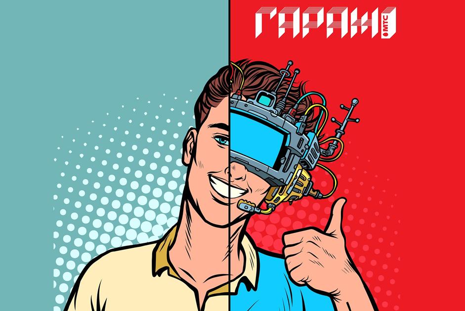 Мастер-класс по созданию новых цифровых продуктов от МТС пройдёт в ТУСУРе