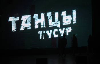 «Танцы ТУСУР» в рамках фестиваля «РадиоBOOM»