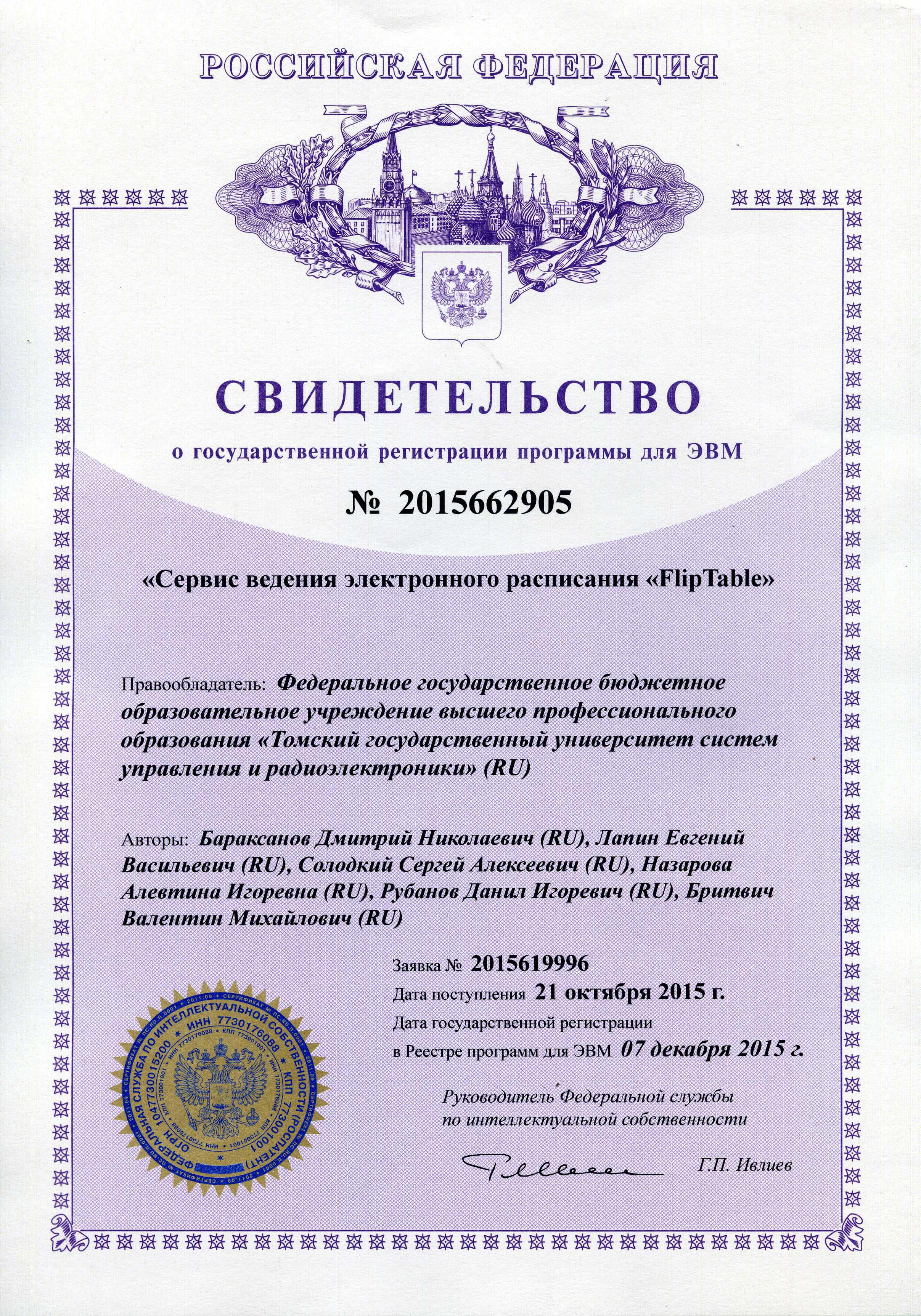 """Свидетельство о государственной регистрации программы для ЭВМ """"Сервис электронного расписания """"FlipTable"""""""