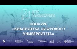 I Всероссийский конкурс авторских публикаций и инновационного контента «Библиотека цифрового университета»