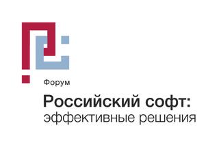 Президент ТУСУРа принял участие в форуме «Российский софт: эффективные решения»