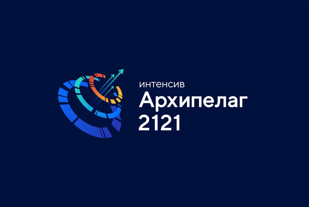 Тусуровцы обменяются образовательным опытом сдругими вузами на интенсиве «Архипелага 2121»