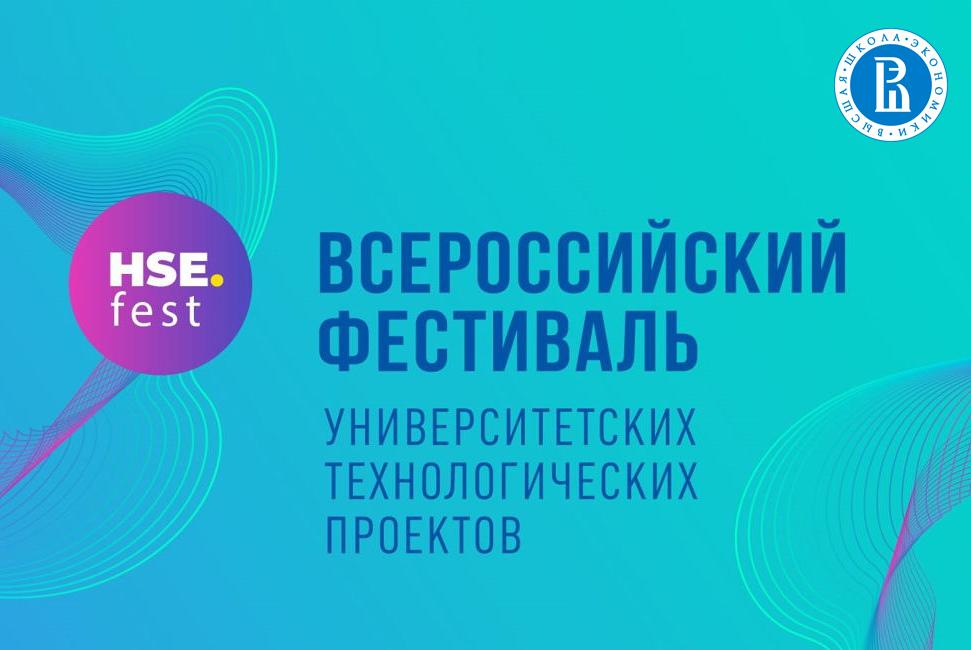 Стартапы ТУСУРа приглашают к участию во Всероссийском фестивале университетских технологических инициатив