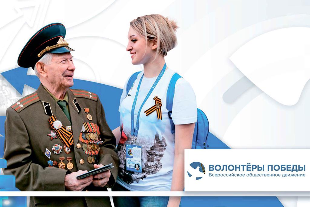 Студентов ТУСУРа приглашают стать «волонтёрами Победы»