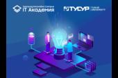 Набор на программу «Интернет вещей» в IT-Академии Samsung стартовал в ТУСУРе