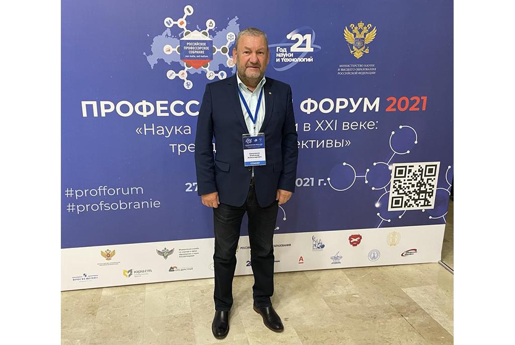 Президент ТУСУРа на Профессорском форуме