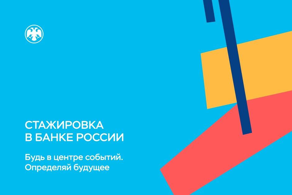 Студентов ТУСУРа приглашают на ИТ-стажировку в Банке России