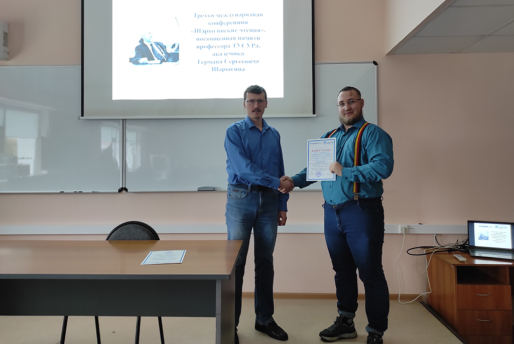 Победители «Шарыгинских чтений — 2021» награждены в ТУСУРе