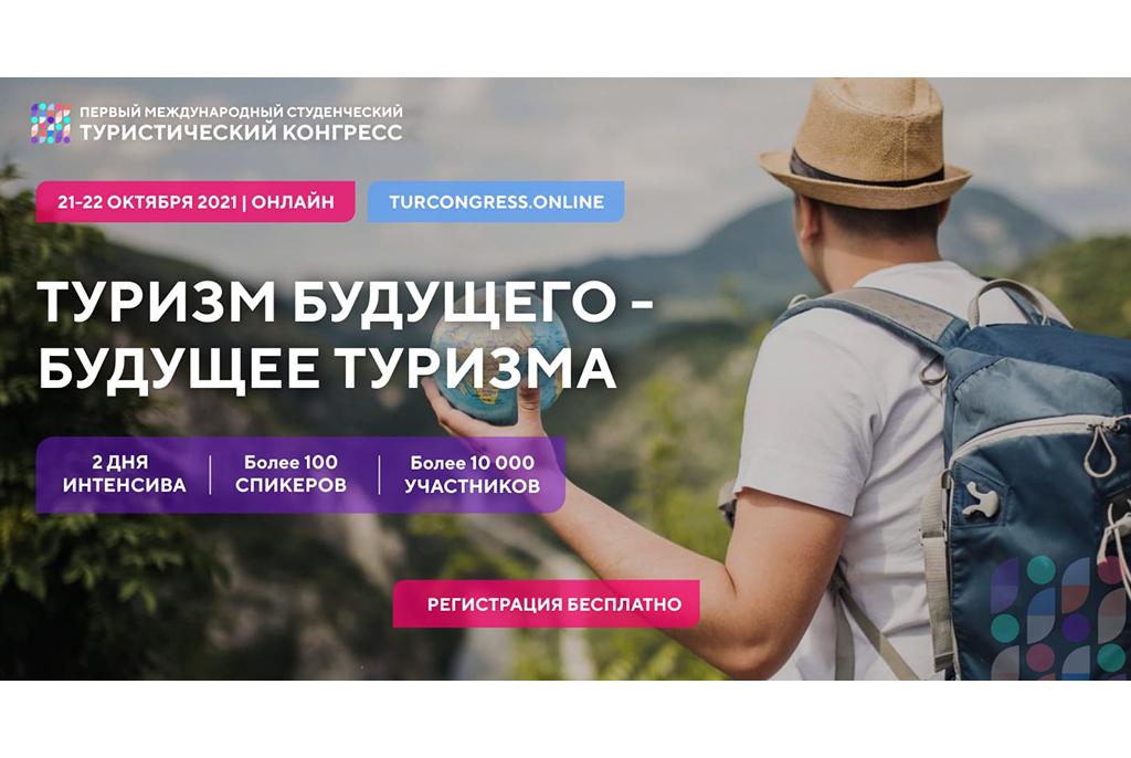 Тусуровцев приглашают на первый международный студенческий туристический конгресс