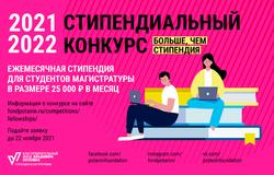 Приём документов на стипендиальный конкурс фонда В. Потанина для магистрантов