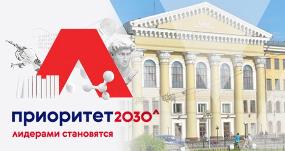 Приоритет 2030