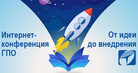 Интернет-конференция ГПО