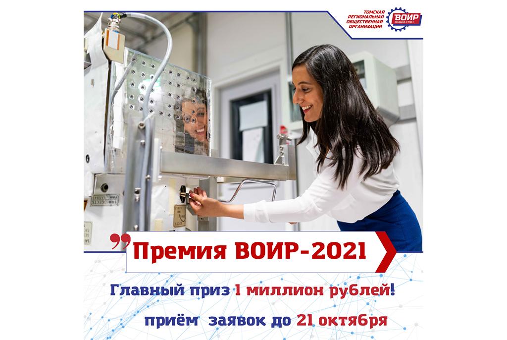 Тусуровцев приглашают принять участие в конкурсе «Премия ВОИР — 2021»