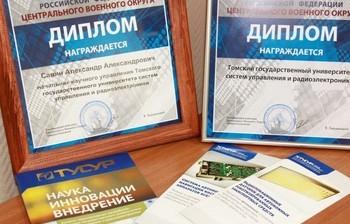 ТУСУР отмечен дипломами иблагодарственным письмом форума «Дни инноваций Минобороны РФ2015»