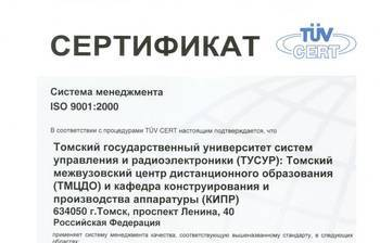 Сертификат Томского межвузовского центра дистанционного образования ТУСУР