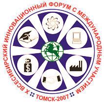 В Томске пройдет Х Всероссийский инновационный форум
