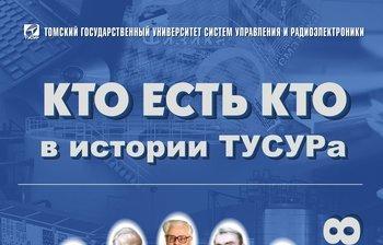 Презентация книги «Кто есть ктовистории ТУСУР»