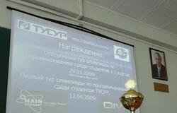 Победители олимпиад ТУСУР попрограммированию получили награды