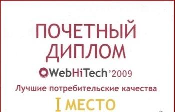 Сайт «Информационный центр абитуриента ТУСУР» стал победителем конкурса WebHiTech