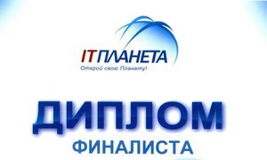 ТУСУР награжден дипломом конкурса «IT-Планета – 2009»