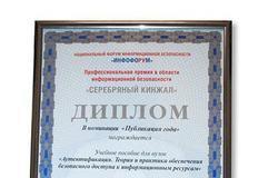 Книга «Аутентификация» награждена профессиональной премией вобласти информационной безопасности «Серебряный кинжал»