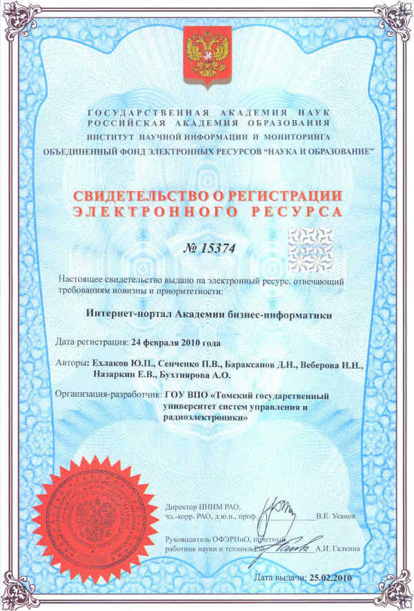 Разработчики ТУСУРа получили первое вуниверситете свидетельство Государственной Академии наук орегистрации электронного ресурса