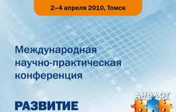 3апреля вТУСУР будет работать секция Международной конференции соотечественников