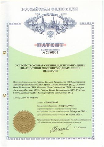 Ученые ТУСУР получили патент наизобретение